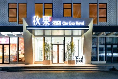 秋果酒店(北京朝阳北路店)