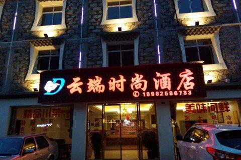 小金云端时尚酒店
