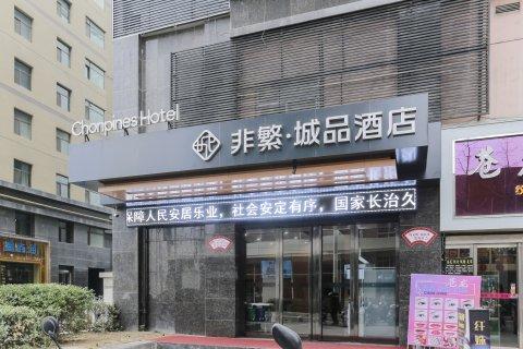 非繁城品酒店(天水兰天城市广场店)