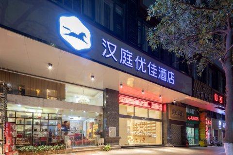 汉庭优佳酒店(泉州东海师范学院店)