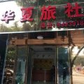 隆安华夏旅社