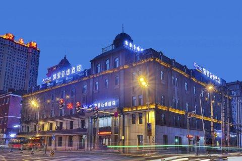 凯里亚德酒店(哈尔滨火车站中央大街店)