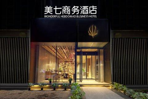 洛阳美七智能酒店