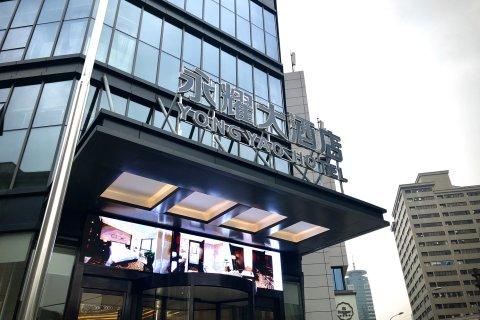 宁波永耀大酒店