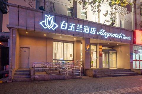 白玉兰酒店(西安永兴坊东门店)