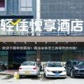 悦享酒店(南宁三十三中地铁站店)