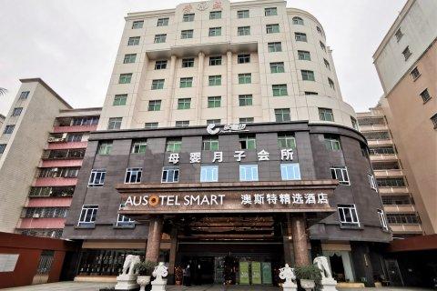广州荣威澳斯特精选酒店