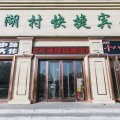 天津西湖村快捷宾馆