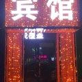 哈尔滨阳光时尚公寓(永顺路分店)