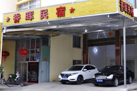 漳州香晖民宿(三坪村分店)