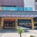 城市便捷酒店(广州江夏地铁站御丰广场店)