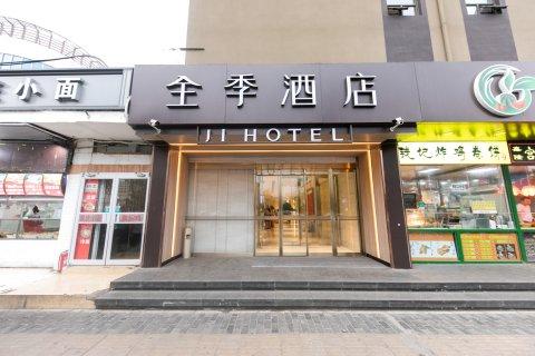 全季酒店(北京传媒大学东店)