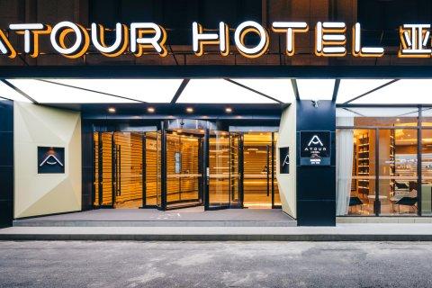 杭州转塘宋城美院亚朵酒店