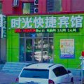 哈尔滨时光快捷宾馆香悦蓝天下店