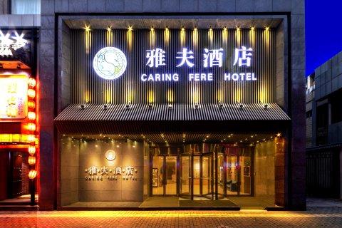 雅夫酒店(西安钟鼓楼店)
