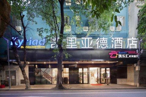 凯里亚德酒店(广州上下九店)