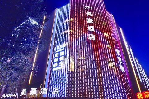 美豪酒店(西安小寨朱雀店)