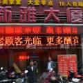 镇江新雅城市旅店