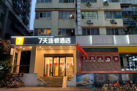 7天连锁酒店(广州世贸中心店)