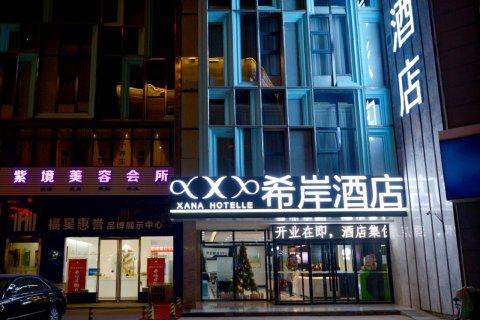 希岸酒店(西安凤城五路地铁口北客站店)