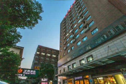 美锦沃姆酒店(苏州石路山塘街店)