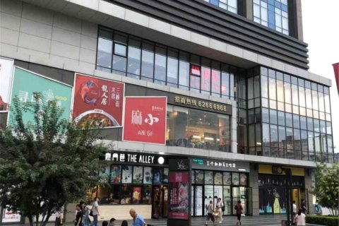 空巷公寓(北京厂洼中路店)