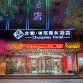 非繁·锦辰商务酒店(西安蓝田店)