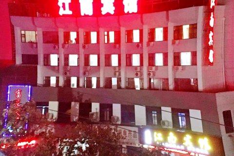 宜都江南宾馆