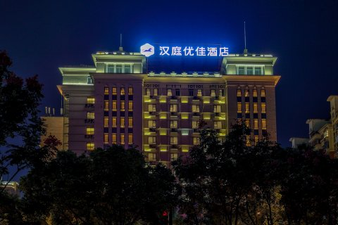 汉庭优佳酒店(宁波世纪东方广场店)