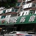 辽阳天哥民宿(2号店)