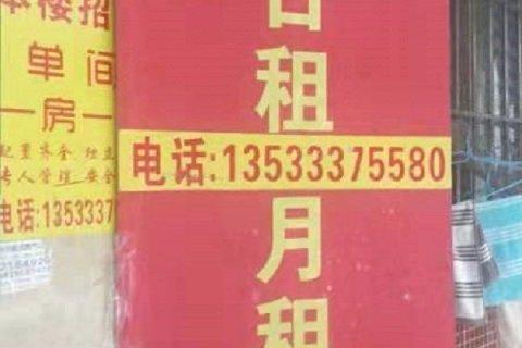 广州天河平安住宿