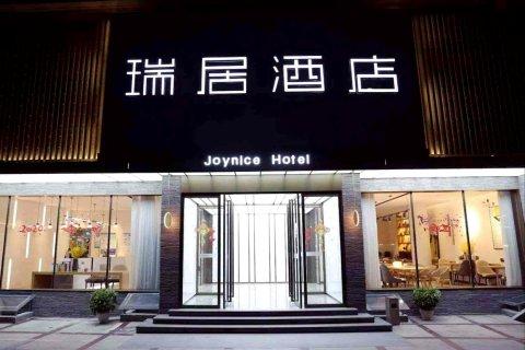 瑞居酒店(黄山屯溪老街店)