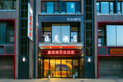 西安蕴晨酒店