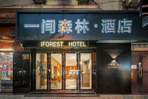一间森林酒店(上海外白渡桥店)