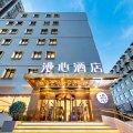漫心北京广渠门酒店