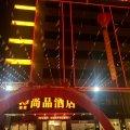 揭阳轻居尚品酒店
