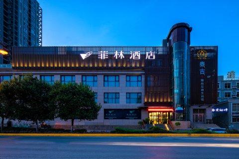 菲林酒店(西安纺织城地铁站店)