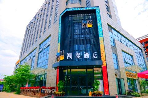潮漫酒店(广州科学城店)