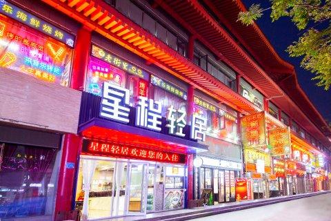 星程轻居酒店(咸阳北平街店)