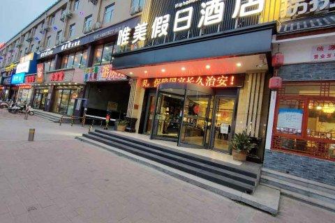郑州唯美假日酒店