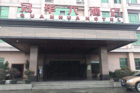 屯昌冠华大酒店