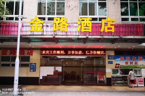 广州金路酒店
