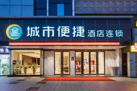 城市便捷酒店(宜昌火车东站店)