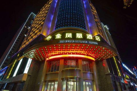 白银金凤凰酒店