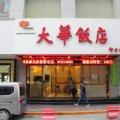 西安大华饭店钟楼东大街骡马市店
