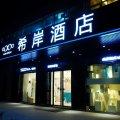希岸酒店(西安西长安街大学城店)
