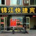 西峡锦江快捷宾馆