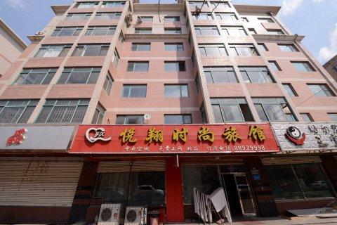 哈尔滨悦翔时尚旅馆