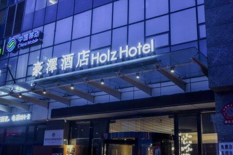 豪泽精品酒店(沈阳会展中心新南站店)