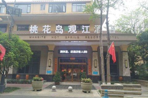 绵阳桃花岛观江酒店